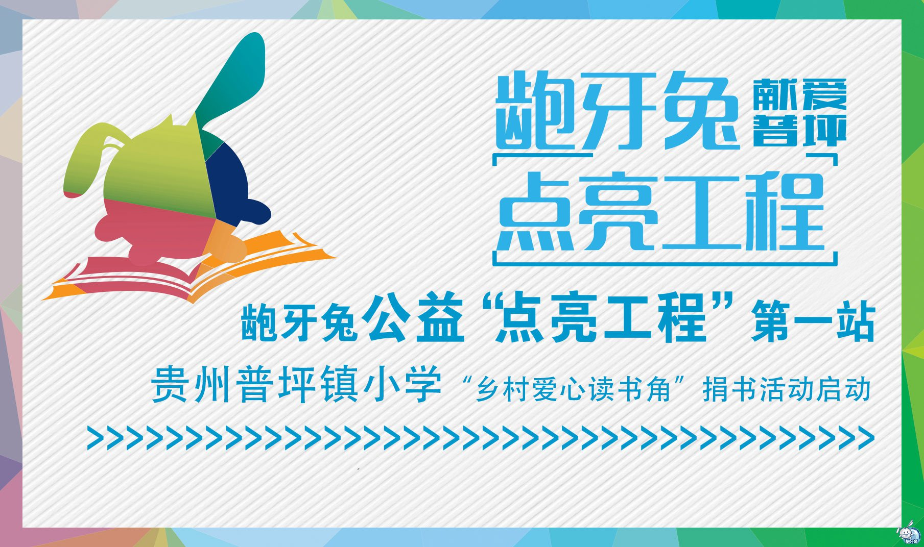 龙8国际娱乐官方网站手机版下载兔爱心