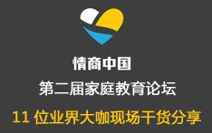 2017年第二届情商中国家庭教育论坛
