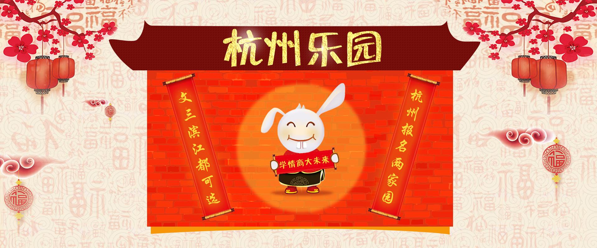 杭州乐园宣传